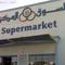 Police Supermarket, AshShuada, Kuwait, Azhar Munir ازهر